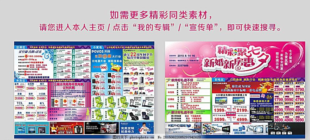 家电宣传单 产品宣传单 广告 彩页 海报 紫色背景 蓝色背景 绿色背景