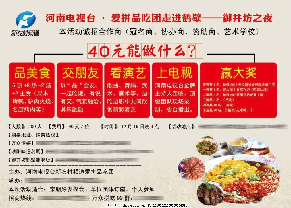 爱尚拼吃团 活动 饭店 品吃团 美食 红色