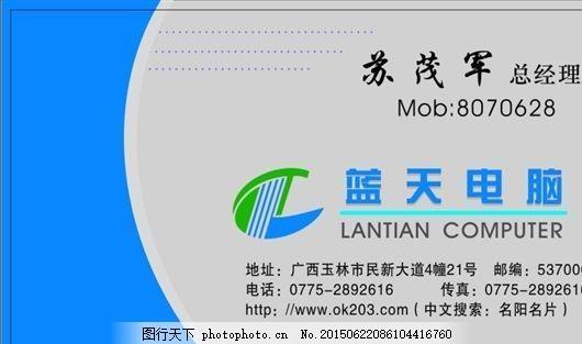 名片模板 电脑通讯 平面设计_0540 设计素材 横式名片 名片设计