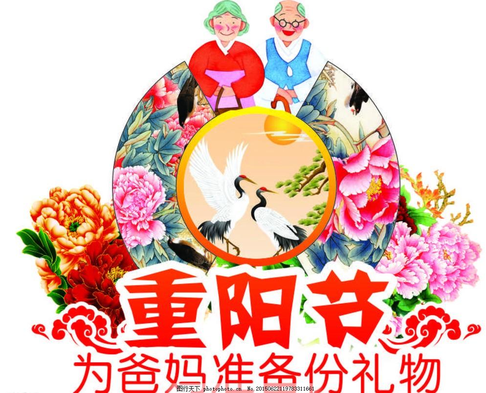 重阳节 敬老节 老人 菊花 仙鹤 广告设计 白色