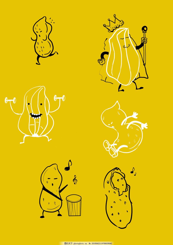 花生简笔画 可爱 线稿 黄色