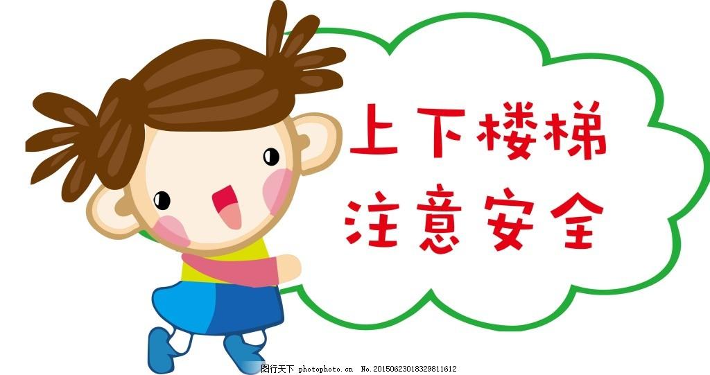 幼儿园 可爱 温馨提示指示牌 卡通人物 标牌 女 卡通女孩 卡通提示图片