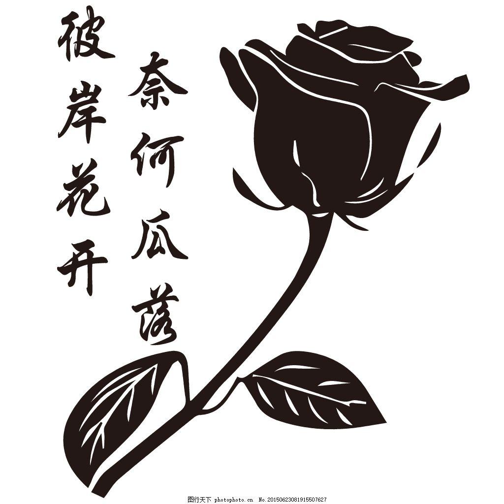玫瑰花刻字模板ai矢量图简笔画生日礼物