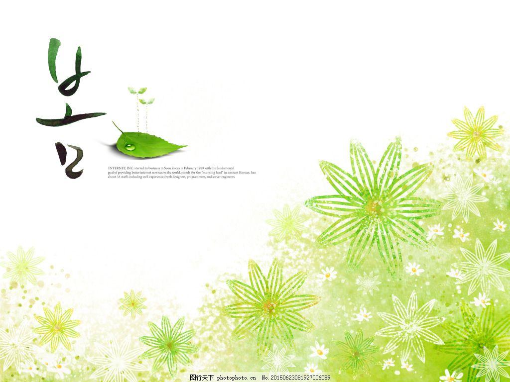 鲜花与手绘花朵水彩画psd分层素材 韩国素材 唯美 插画 花卉