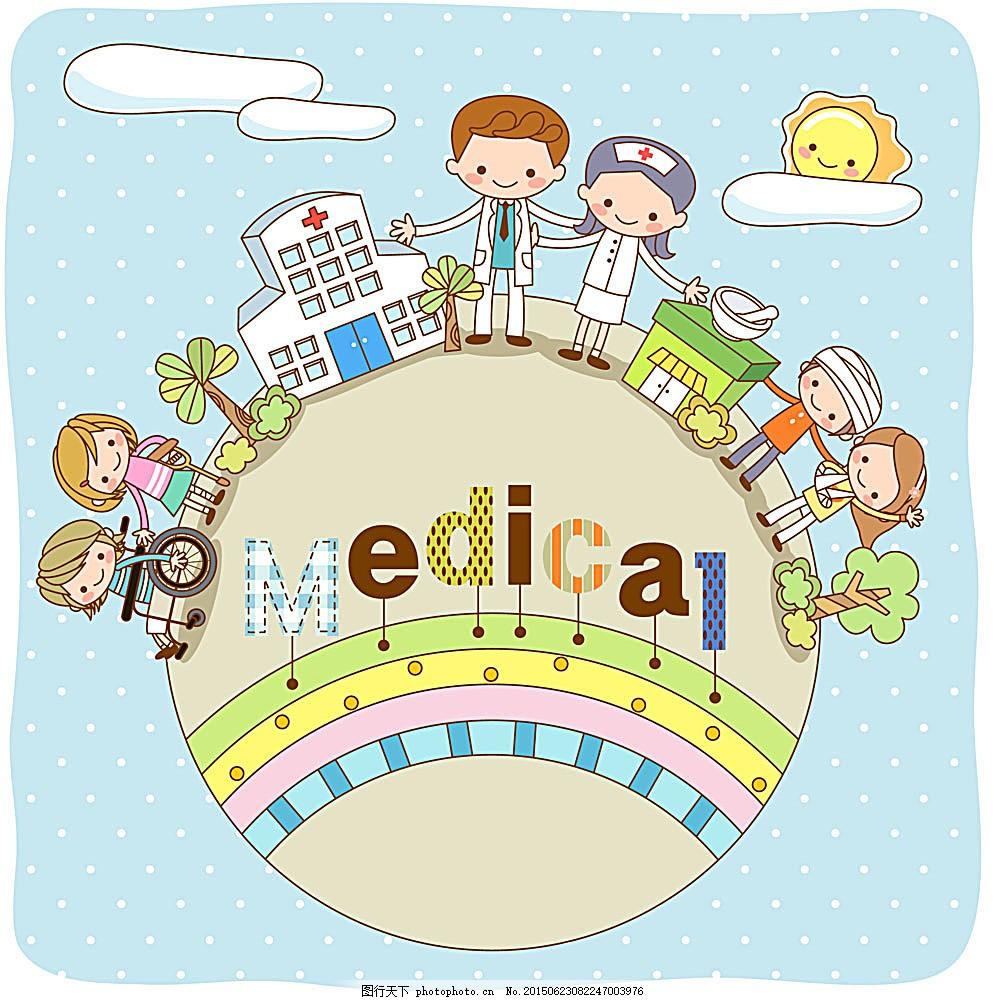 地球上的孩子 孩子 人物 地球 彩虹 英语字母 卡通人物 卡通插画 卡通