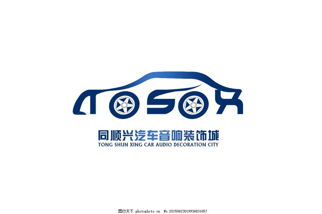 汽车logo设计 汽车装饰logo设计