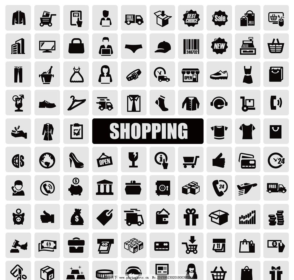 商店用图标 矢量 裙子 高跟鞋 手提袋 设计 标志图标 其他图标 eps