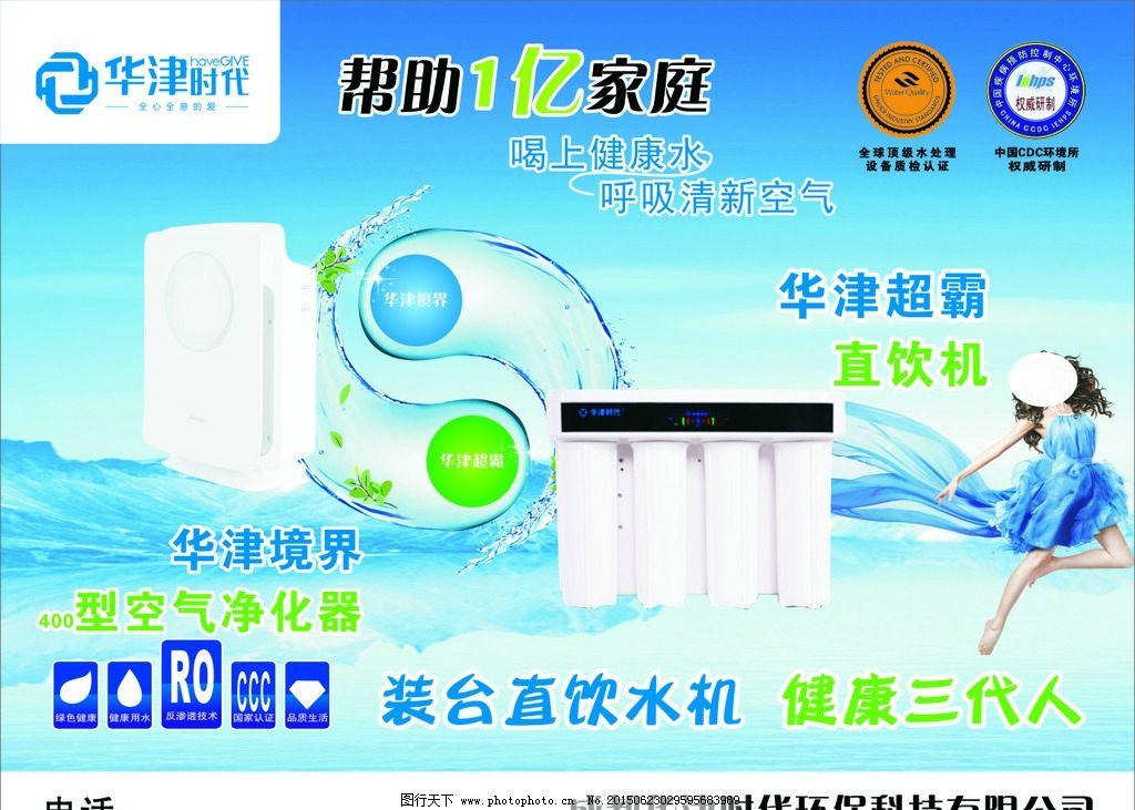 华津 华津时代 直饮机宣传 空气净化器 蓝色背景 华津时代标志 直饮机