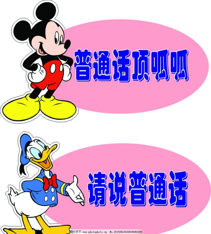 请讲普通话 卡通 标牌 普通话 人物 小学  设计 广告设计 海报设计  c