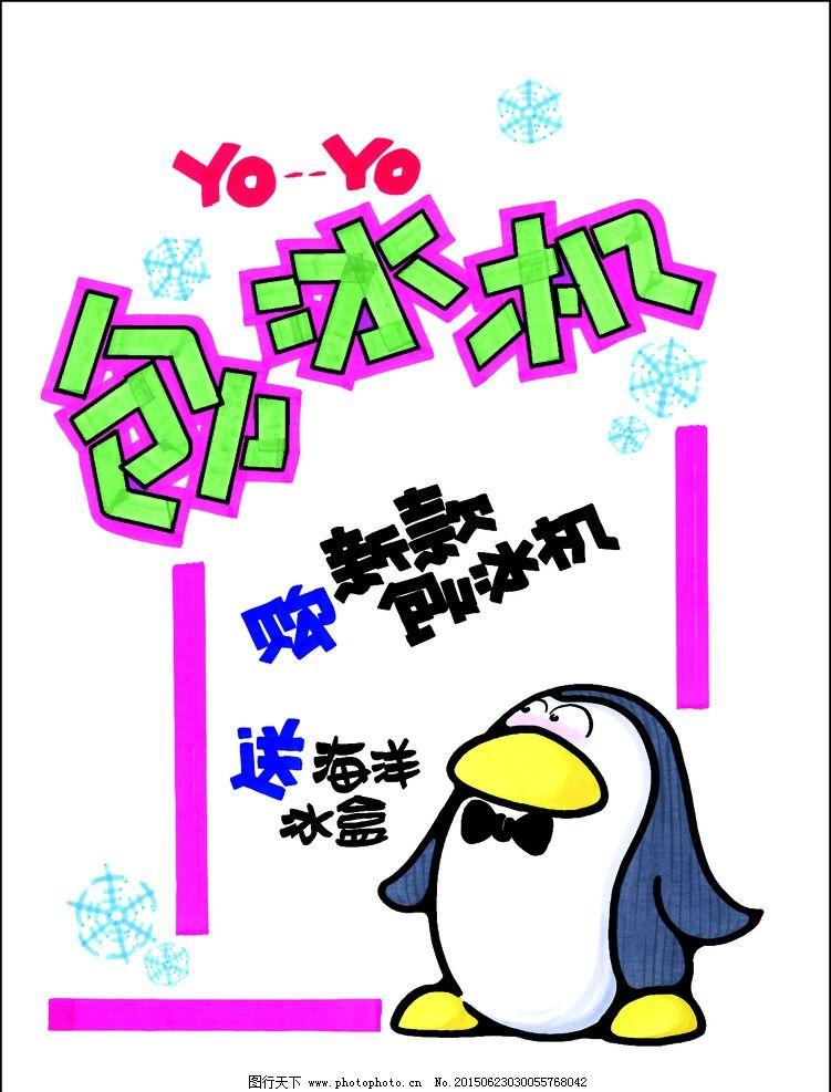 手绘pop 企鹅 刨冰机 促销海报