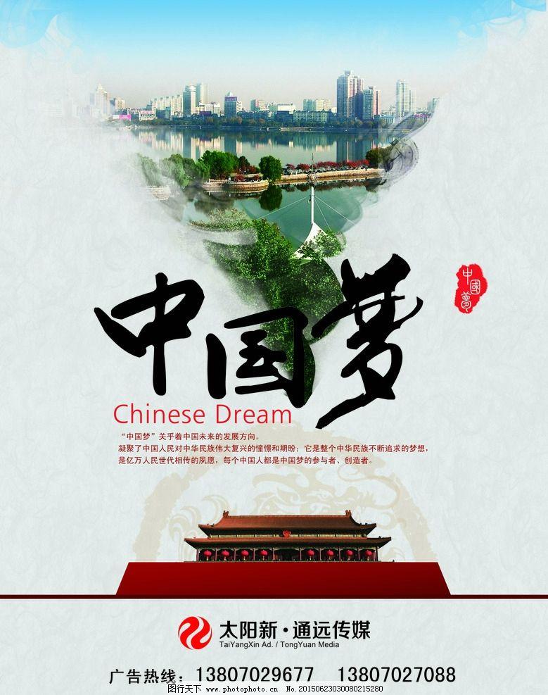中国梦海报 中国梦模板下 中国梦展板 中国梦背景 中国梦宣传栏 中国