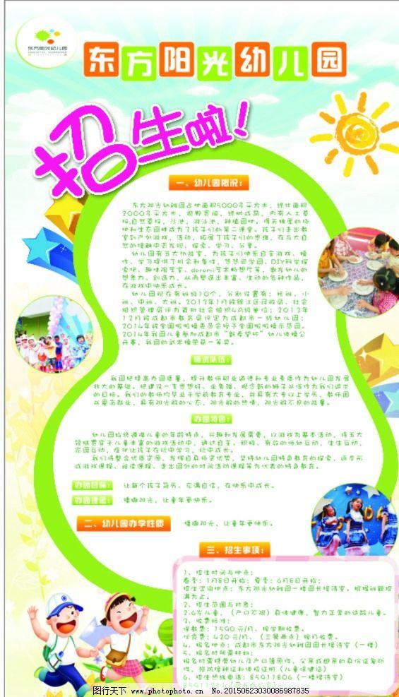 幼儿园招生海报图片