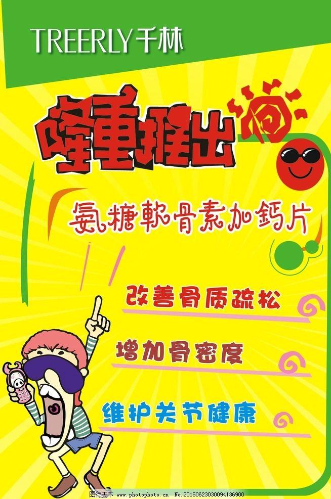儿童补钙pop手绘海报