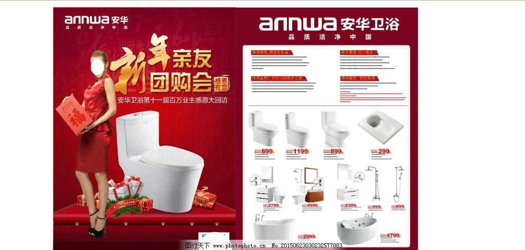 安华卫浴 x展架 广告设计 制作施工 海报 名片 灯片 喷绘写真 宣传单