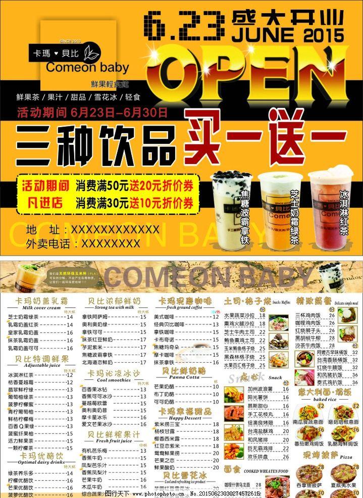 奶茶宣传单 奶茶菜单 奶茶价格表