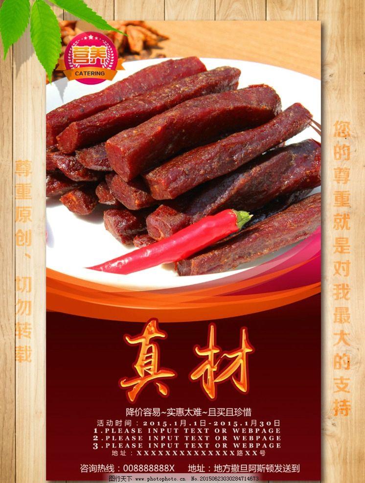 牛肉干海报图片