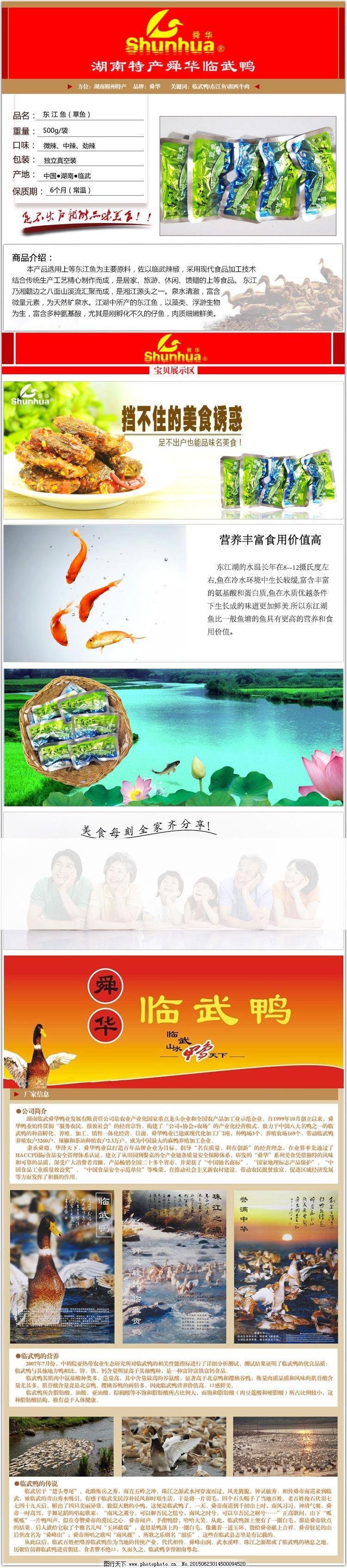 淘宝食品特产详情页 淘宝食品特产详情页免费下载 湖南东江鱼 模板描述