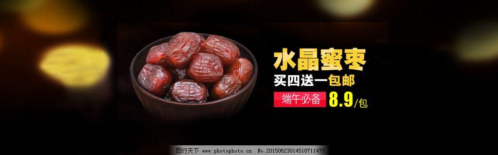 淘宝红枣类钻展图素材psd 坚果 蜜饯 首页 原创设计 原创淘宝设计