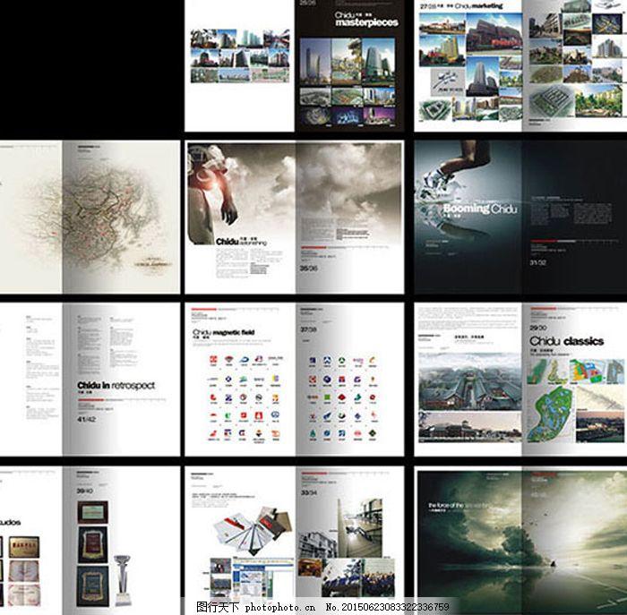 画册内页设计 宣传画册 内页设计 psd
