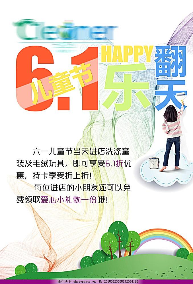 六一儿童节海报 模版下载 儿童节活动 招贴 广告设计 白色