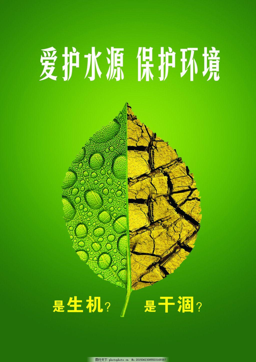环保海报 爱护水源 保护环境 树叶 土地 干涸 绿色图片