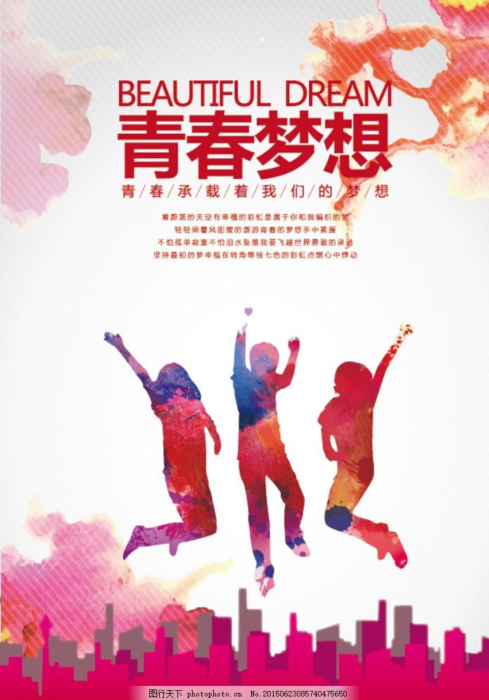 青春梦想 青春 梦想 校园 大学生 活力 剪影 城市剪影 海报设计 水彩