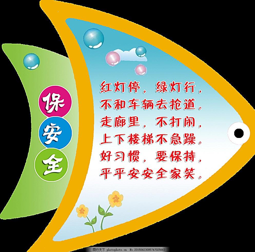 幼儿园文明语 温馨提示 保安全 卡通鱼 温馨提示语 校园文化 卡通