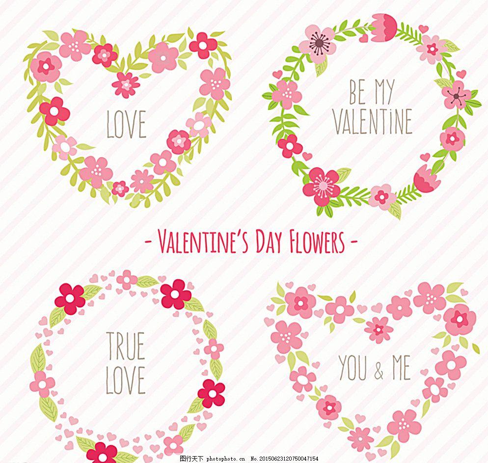 情人节花环 创意爱心花环 心形花环 手绘花环 心形花环边框 心形花卉
