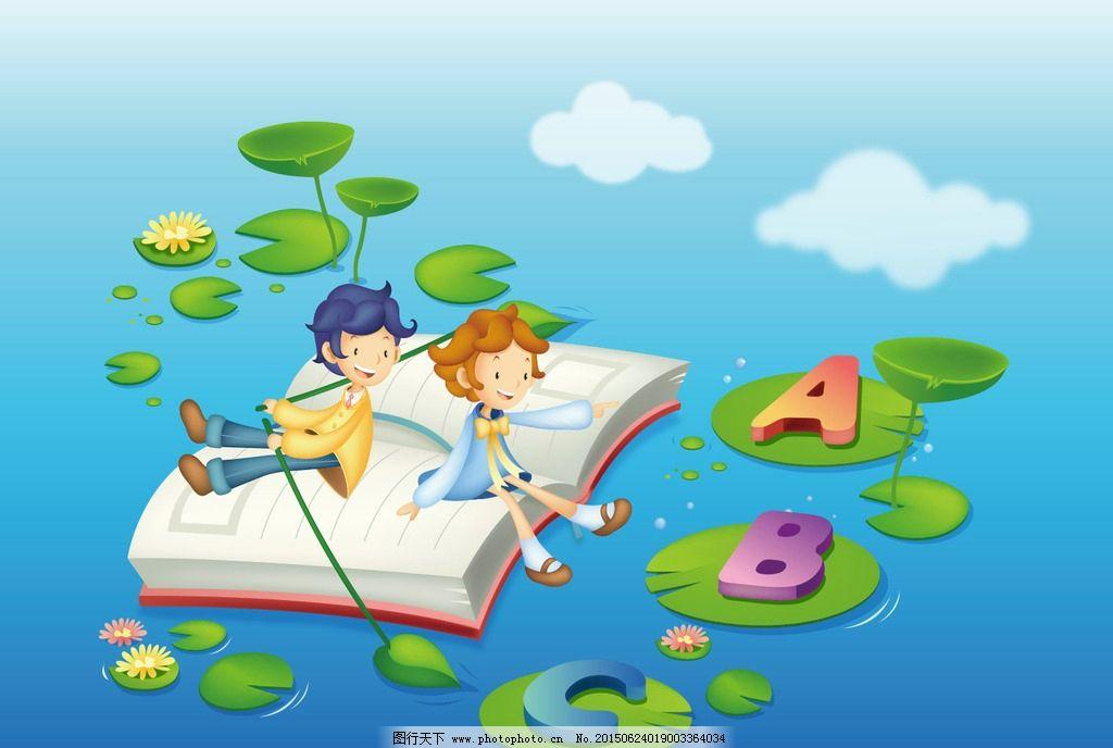 学习主题儿童卡通插画图片