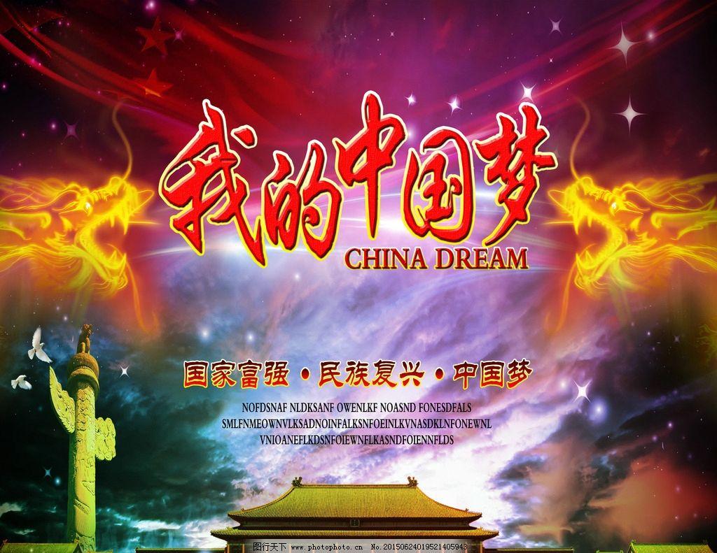公益 宣传 中国梦 红旗 红色 设计 文化艺术 其他 300dpi psd