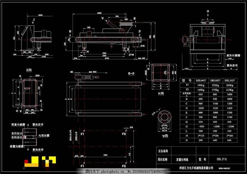 定量给料机安装图cad机械图纸