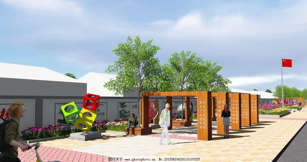 村莊 文化 廣場 設計 景觀