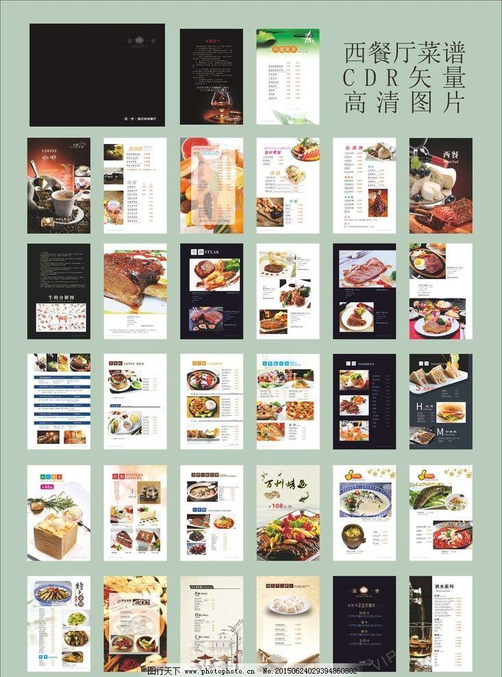 西餐厅菜谱 画册 高档菜牌