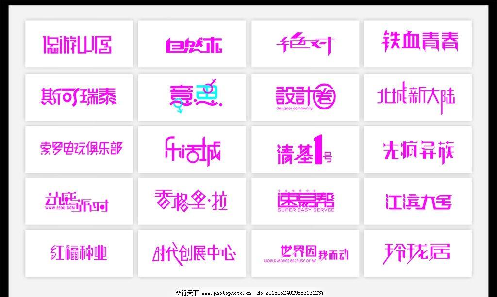 玲珑居 江滨大号 北城新大陆 先疯异族 艺术字 美工字 字体 设计 标志图片