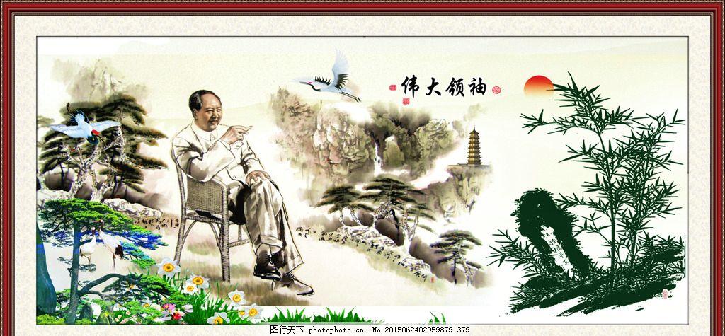 画框 画像 毛泽东画像 山水画像 竹子 松柏 长城 丹顶鹤 仙鹤 塔 风景