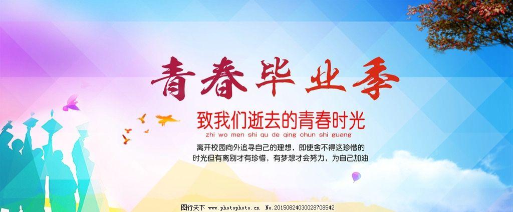 校园 学生会 宣传部 毕业季 青春 我在桂电宣传部 设计 广告设计 海报