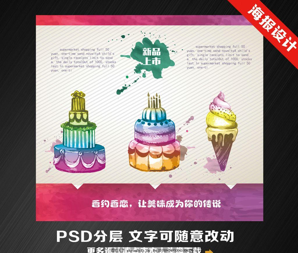 舌尖上的美味 舌尖上的中国 情人节 七夕 浪漫 美味 咖啡 咖啡馆 新品图片