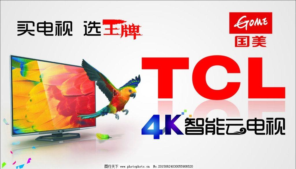 tcl电视海报图片