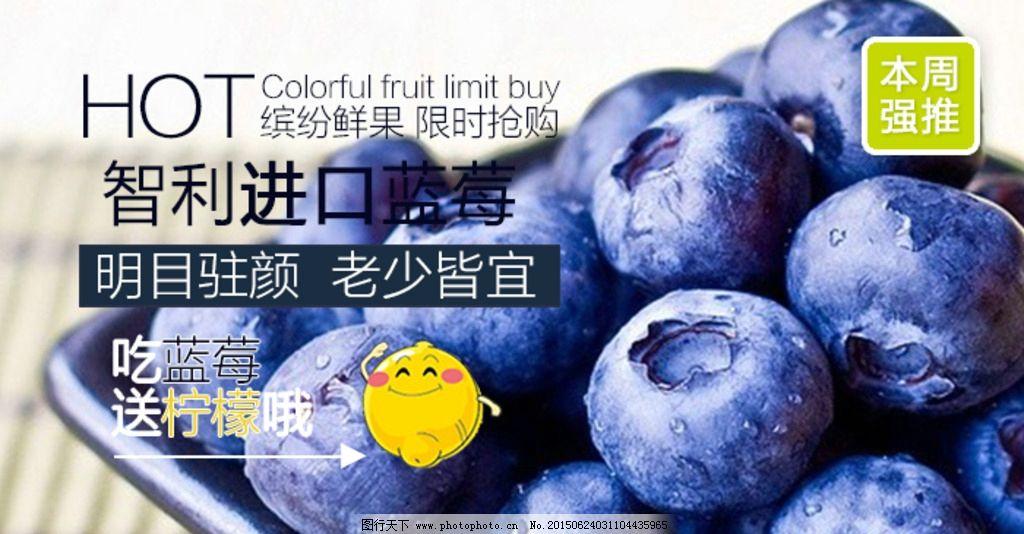 蓝莓广告图片,免费下载 水果 淘宝首页 淘宝界面设计