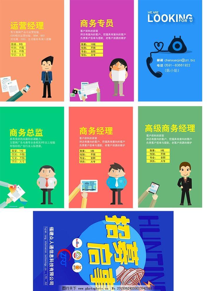 微信朋友圈招聘图片