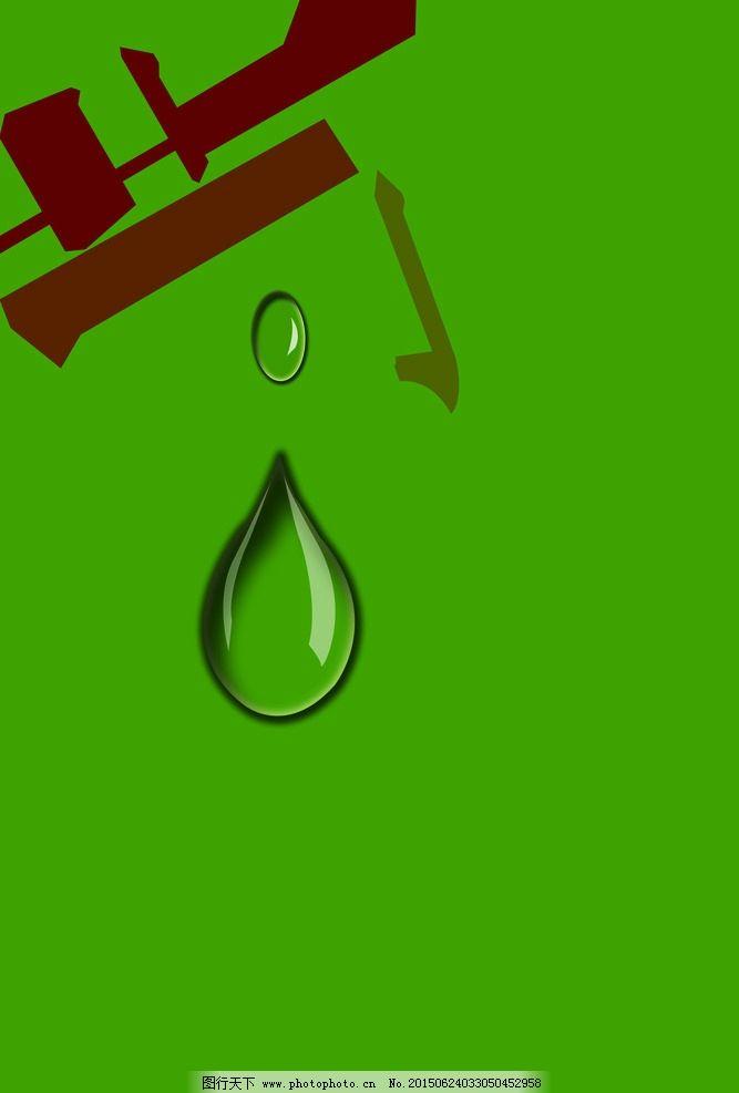 水资源招贴图片_节水海报图片_其他_PSD分层_图行天下图库