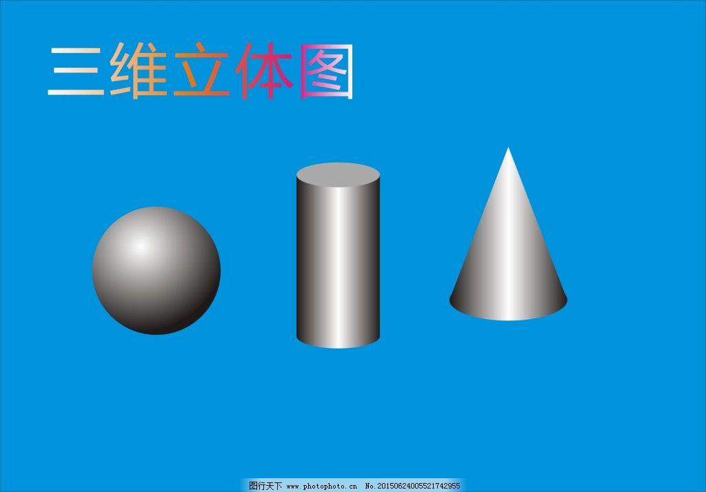 图形免费下载 渐变 圆形 圆柱 圆锥 圆形 圆柱 渐变 矢量图 其他矢量