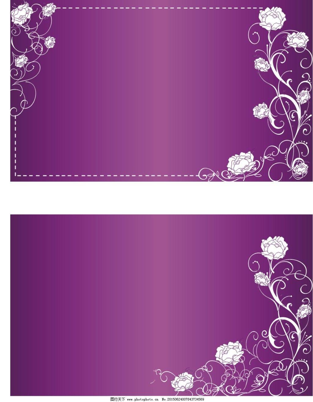 紫色高端气质名片模板