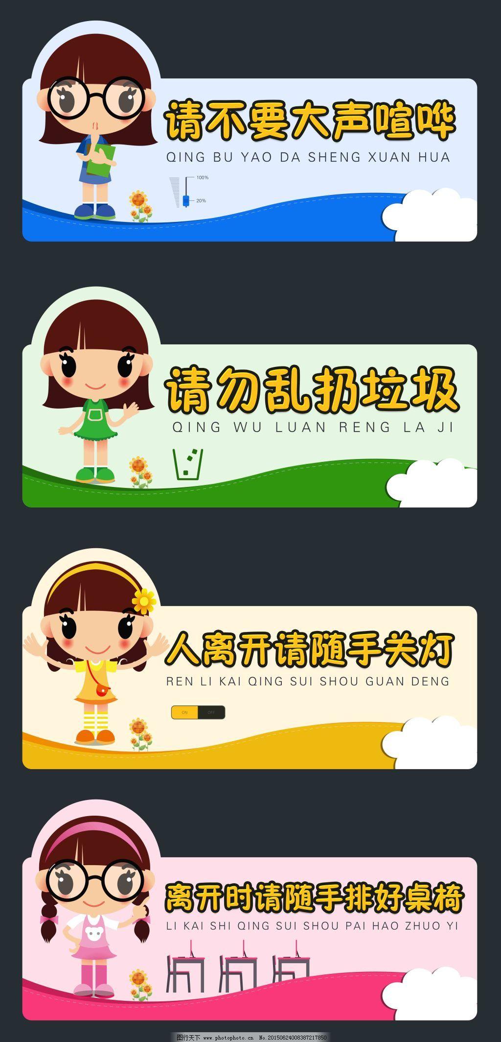 温馨提示 文明 文明标语 卡通文明礼仪宣传标语展板 文明标语 幼儿园