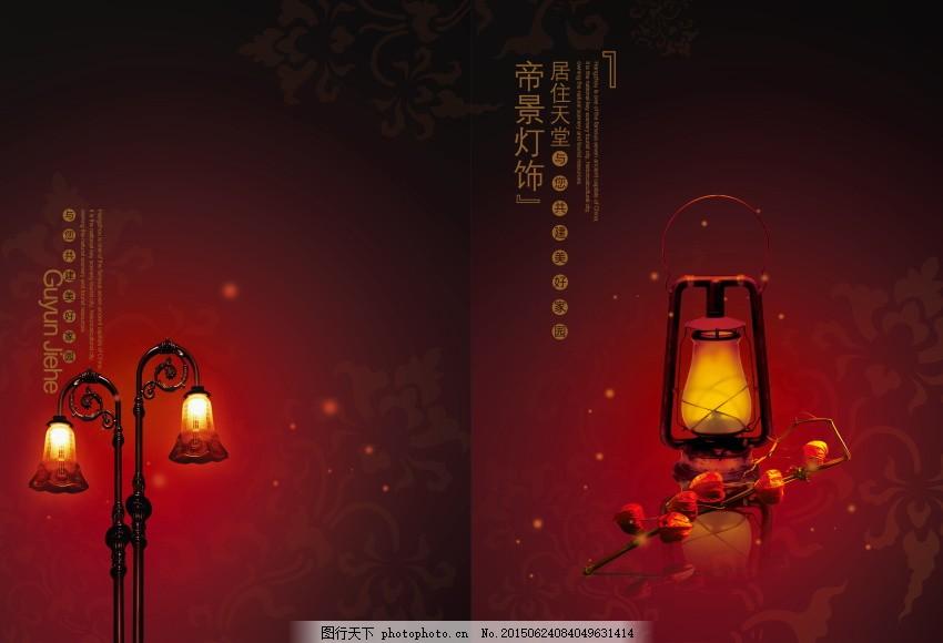 中国红企业文化画册封面PSD素材下载 灯 红色 企业画册 画册设计