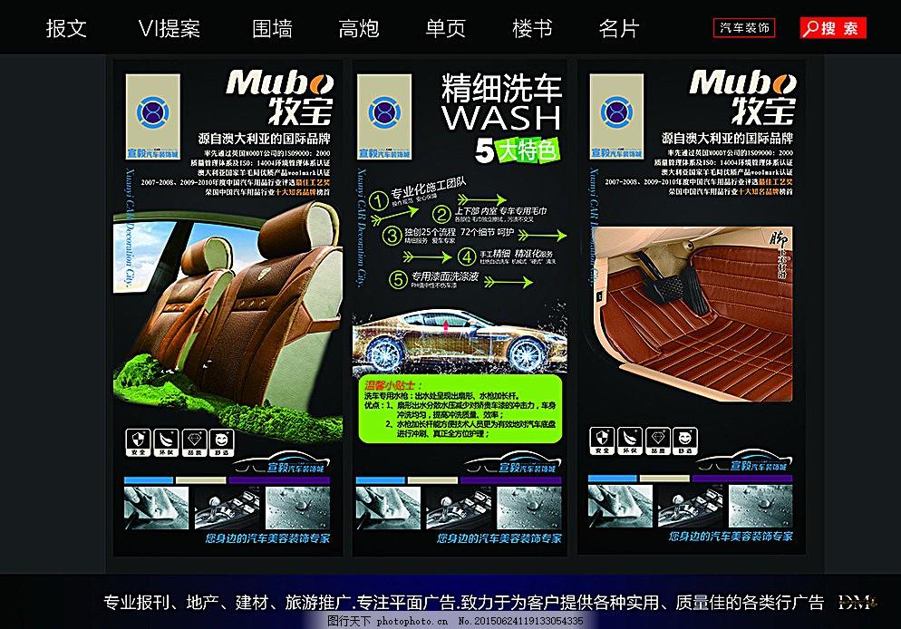 汽车美容用品宣传海报 汽车用品 方向盘 老爷车 宝马 奔驰 洗车