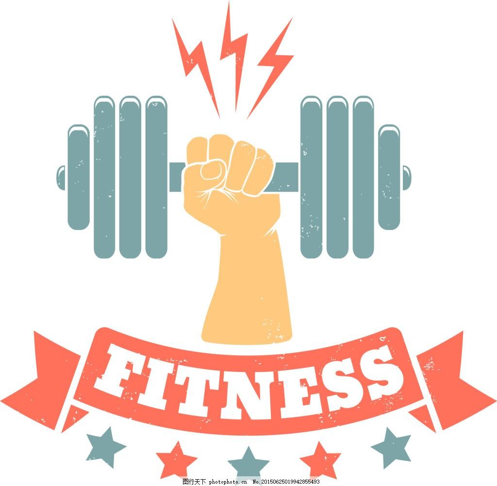 健身图标 创意 健身 图标 logo ai 白色 ai图片
