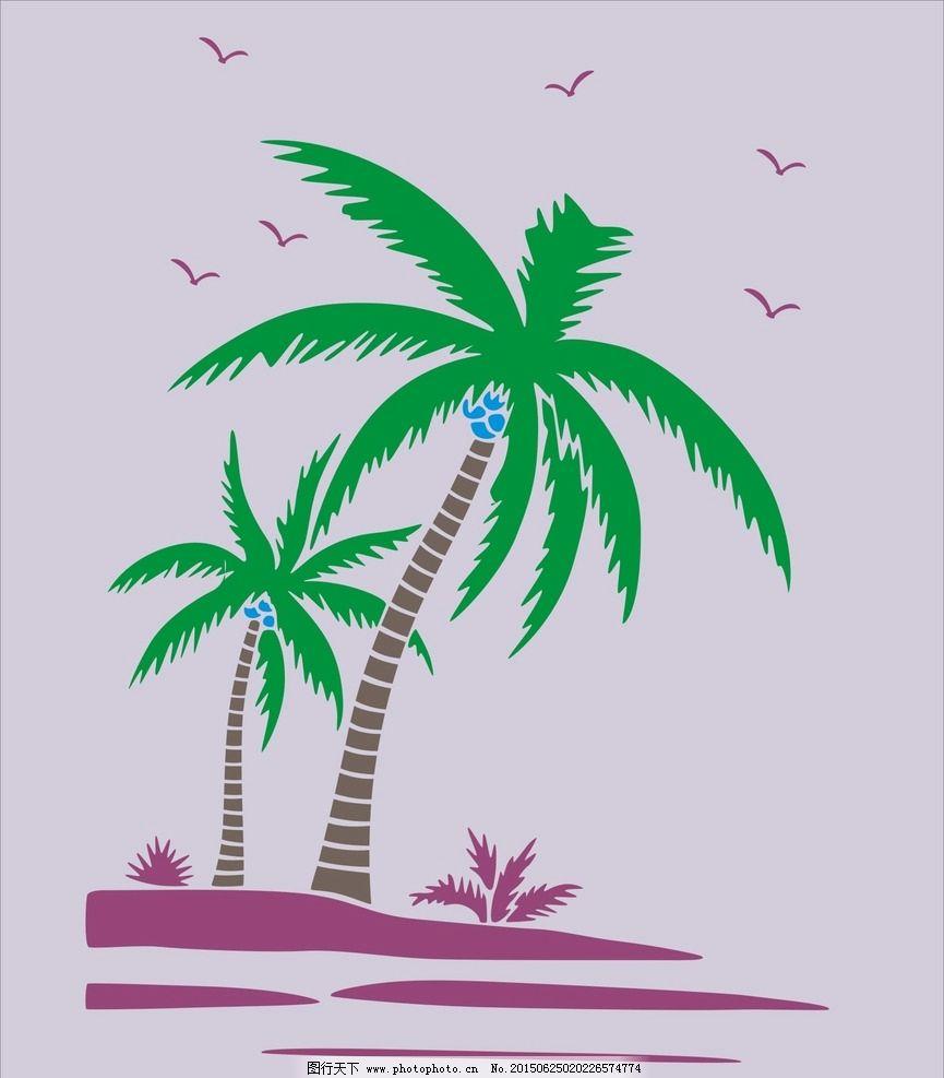 椰树 椰树矢量图 背景图 硅藻泥 卡通图案 设计 广告设计 其他 cdr