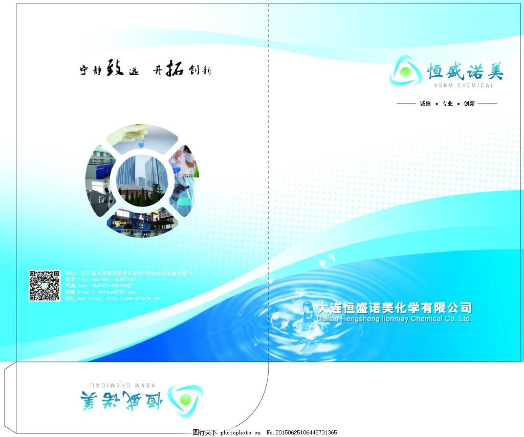 工业封套 化学 蓝色 分子结构 水处理 白色