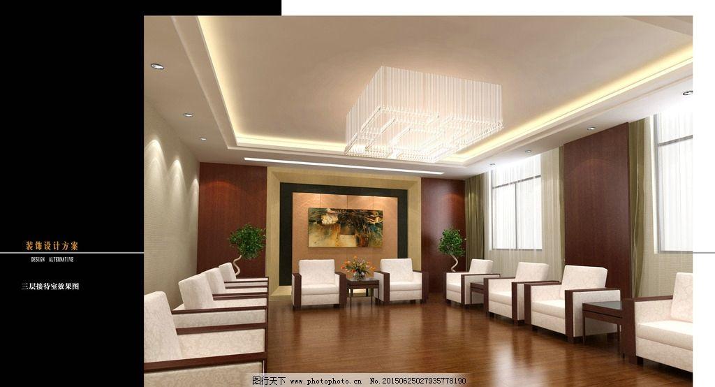 办公楼 现代 中式 接待室        设计 环境设计 室内设计 156dpi jpg